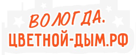 Вологда.цветной-дым.рф